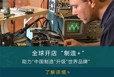 """全球开店""""制造+""""助力中国制造升级世界品牌-亚马逊全球开店"""
