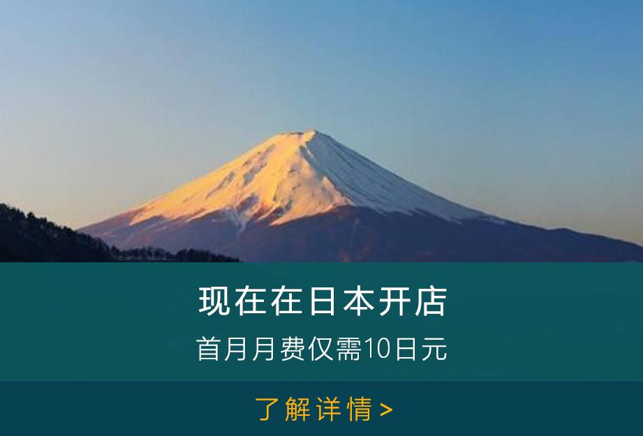 现在开店只需10日元