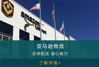 亚马逊跨境物流,全球配送省心省力-亚马逊全球跨境物流服务