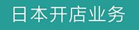 日本开店业务