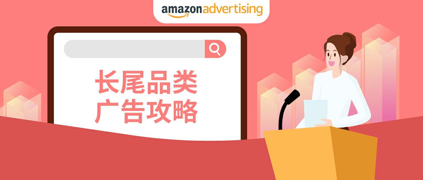 亚马逊广告长尾品类广告攻略