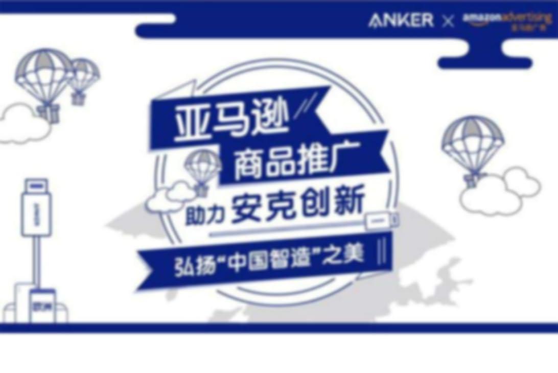 中国智造和亚马逊商品推广