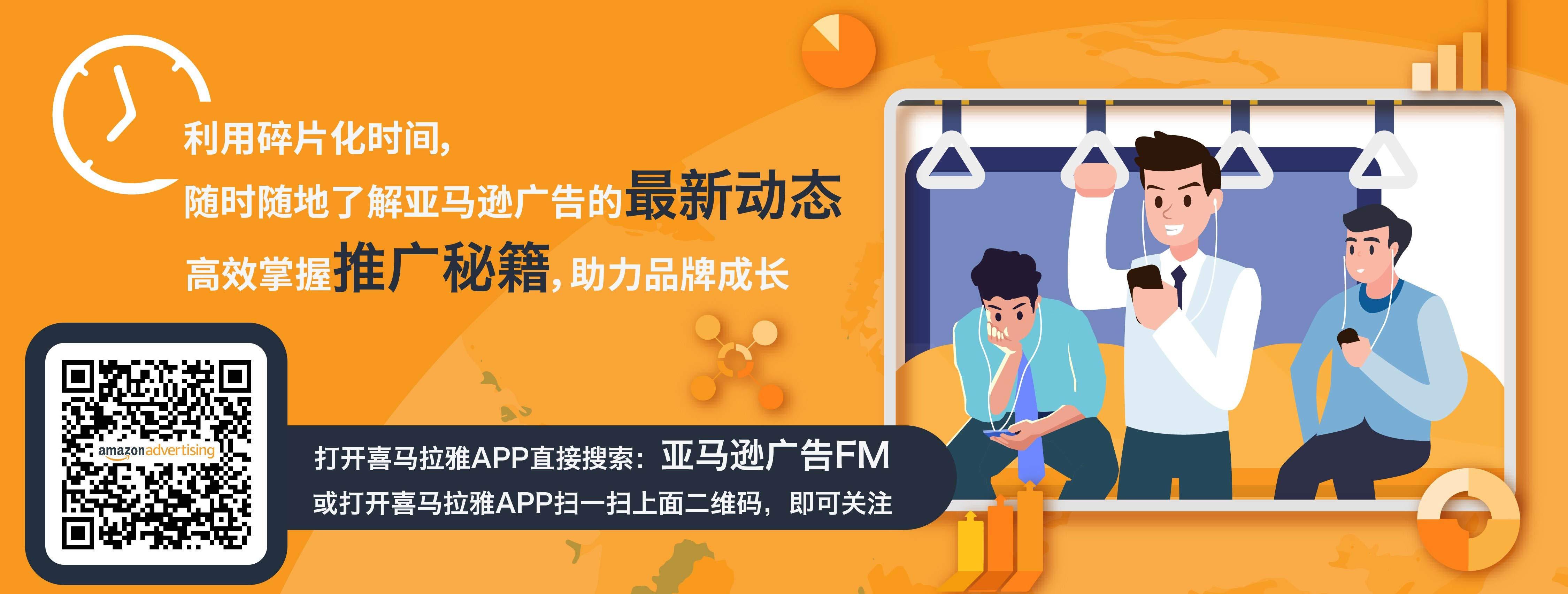 关注亚马逊广告FM 喜马拉雅官方电台