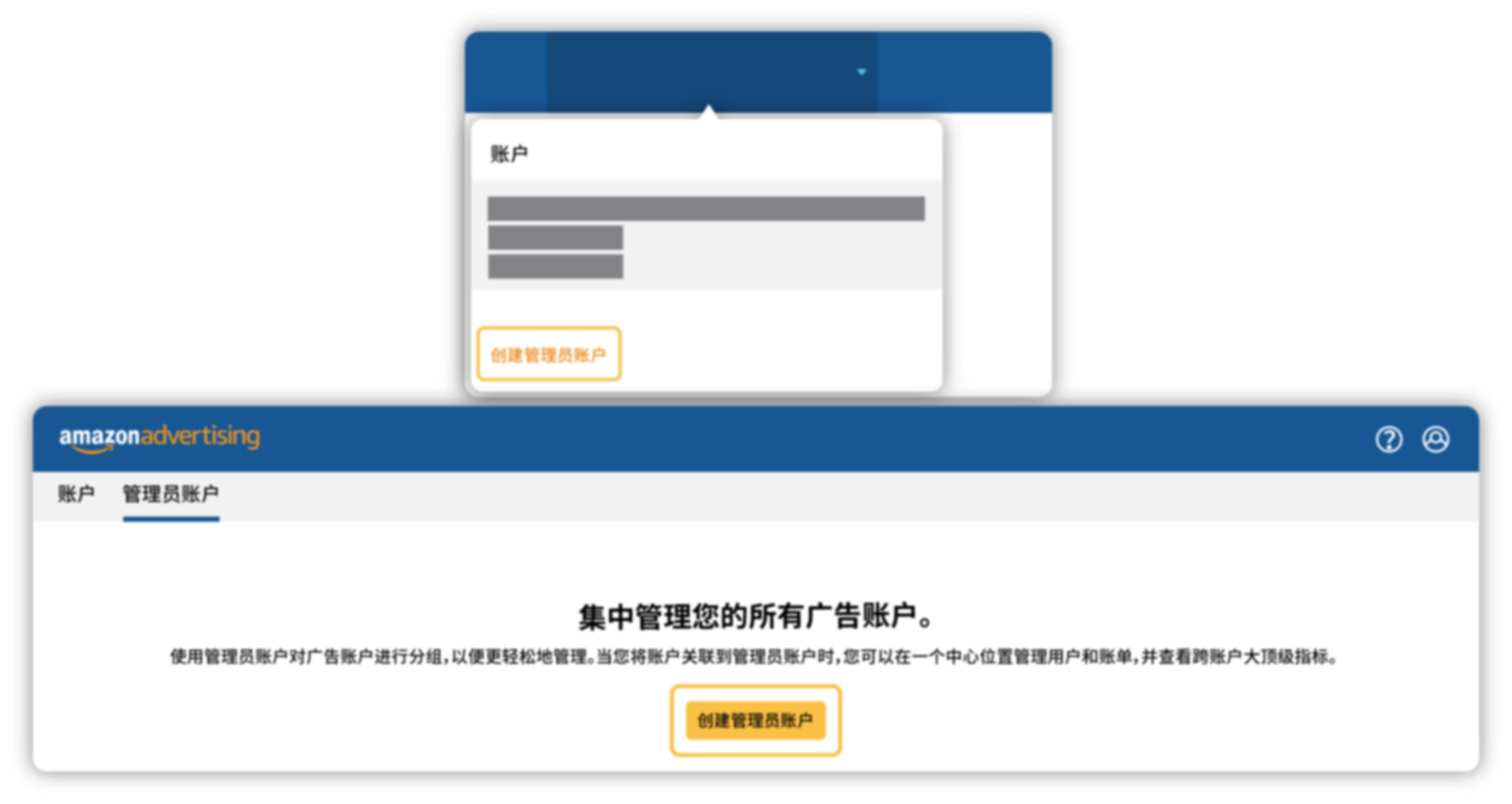 创建亚马逊管理员账户界面