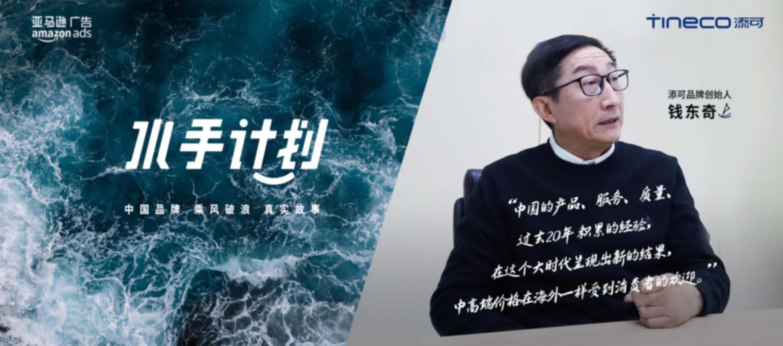 """水手计划添可故事海报""""中国的产品、服务、质量,过去20年积累的经验,在这个大时代里呈现出新的结果,中高端价格在海外一样受到消费者的欢迎"""""""