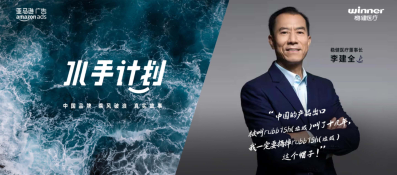 """水手计划稳健医疗故事海报""""中国的产品出口被叫rubbish叫了十几年,我一定要摘掉rubbish这个帽子"""""""