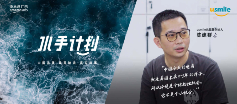 """水手计划Usmile故事海报""""中国今天的电商就是美国未来3到5年的样子。所以跨境是个结构性机会,它不是小机会。"""""""