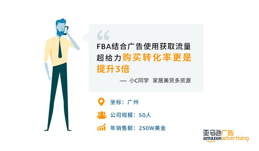 FBA+亚马逊广告的组合优势