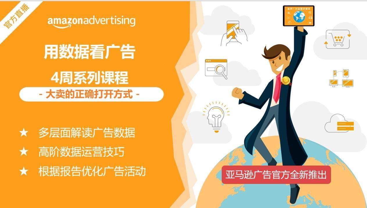 亚马逊金牌广告运营研修班,用数据看广告4周系列