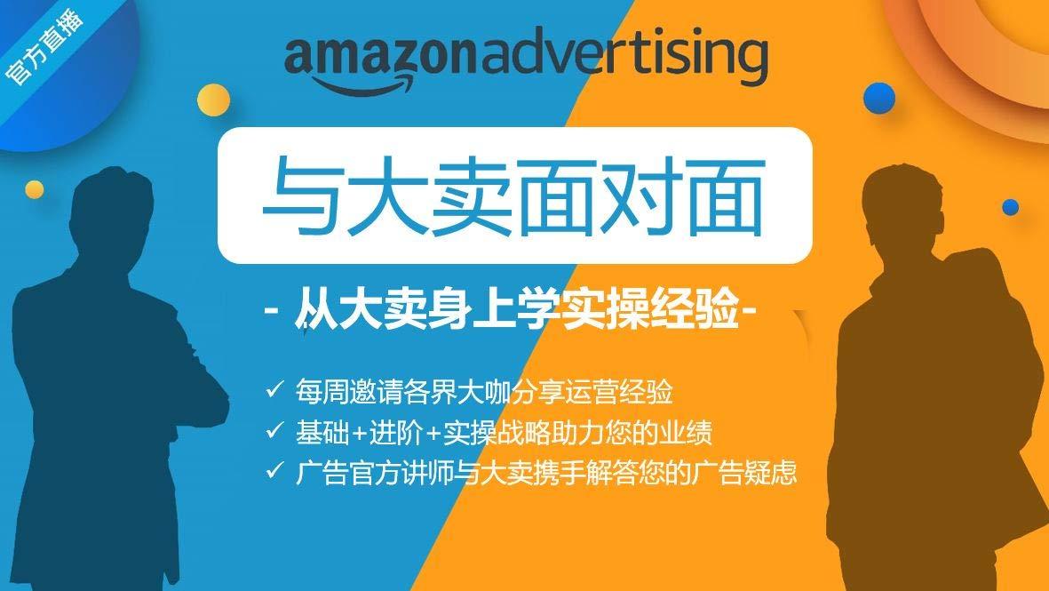 亚马逊广告与大卖面对面4周系列培训全新上线