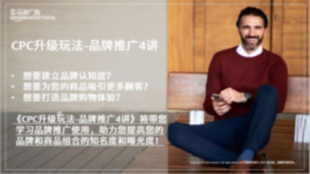 品牌推广4讲
