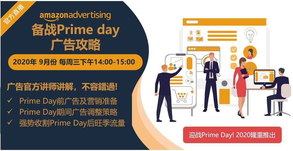 亚马逊广告 备战Prime day广告攻略