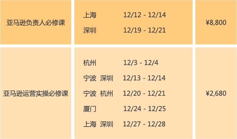 12月课程安排