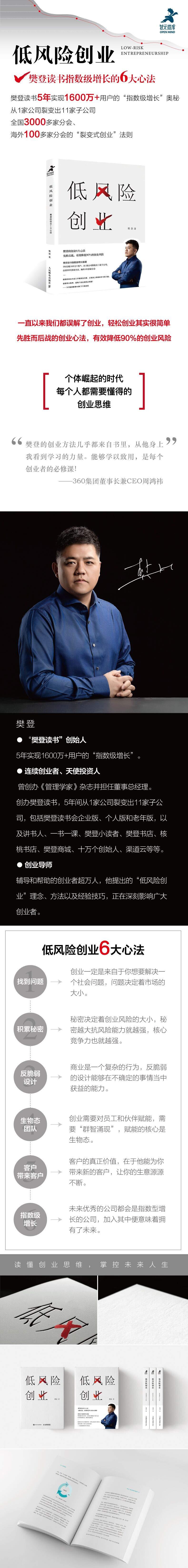 """低风险创业(樊登最新力作,樊登的创业""""心经"""") Kindle电子书"""