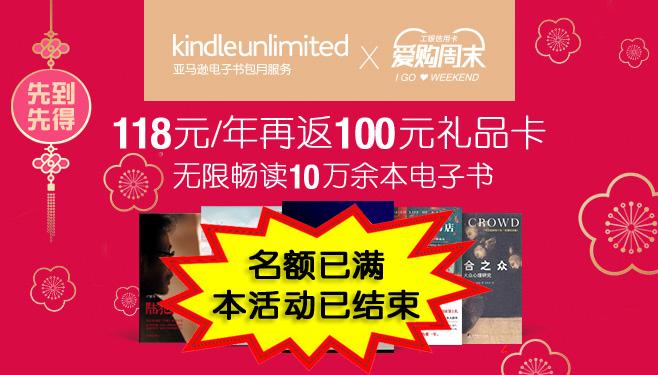 Kindle Unlimited电子书包月服务限时特惠