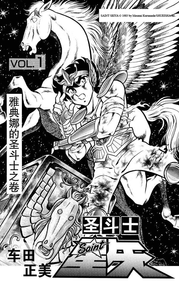 《圣斗士星矢(第1部1-7卷)》车田正美 epub+mobi+azw3下载