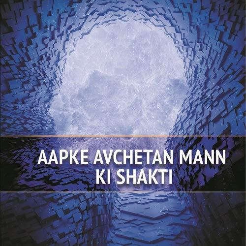 Aapke Avchetan Mann ki Shakti by Dr. Joseph Murphy