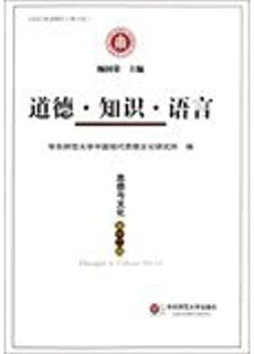 Thought and Culture ( 12th Series ) : Moral · Knowledge · Language(Chinese Edition)