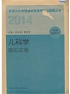 2014 health professional and technical qualification examinations Problem Set Series - Pediatrics Mock (Professional Code: 332)(Chinese Edition)