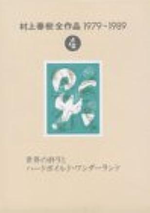 村上春樹全作品 1979~1989〈4〉 世界の終りとハードボイルド・ワンダーランド