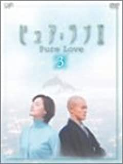 ピュア・ラブ II 3 [DVD]