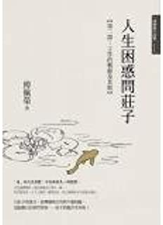 Life confused and asked Zhuangzi (Part 2): Art work and other