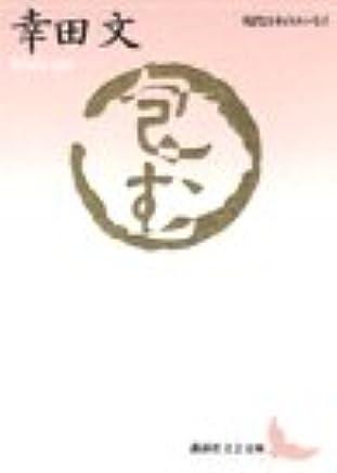 包む (講談社文芸文庫―現代日本のエッセイ)