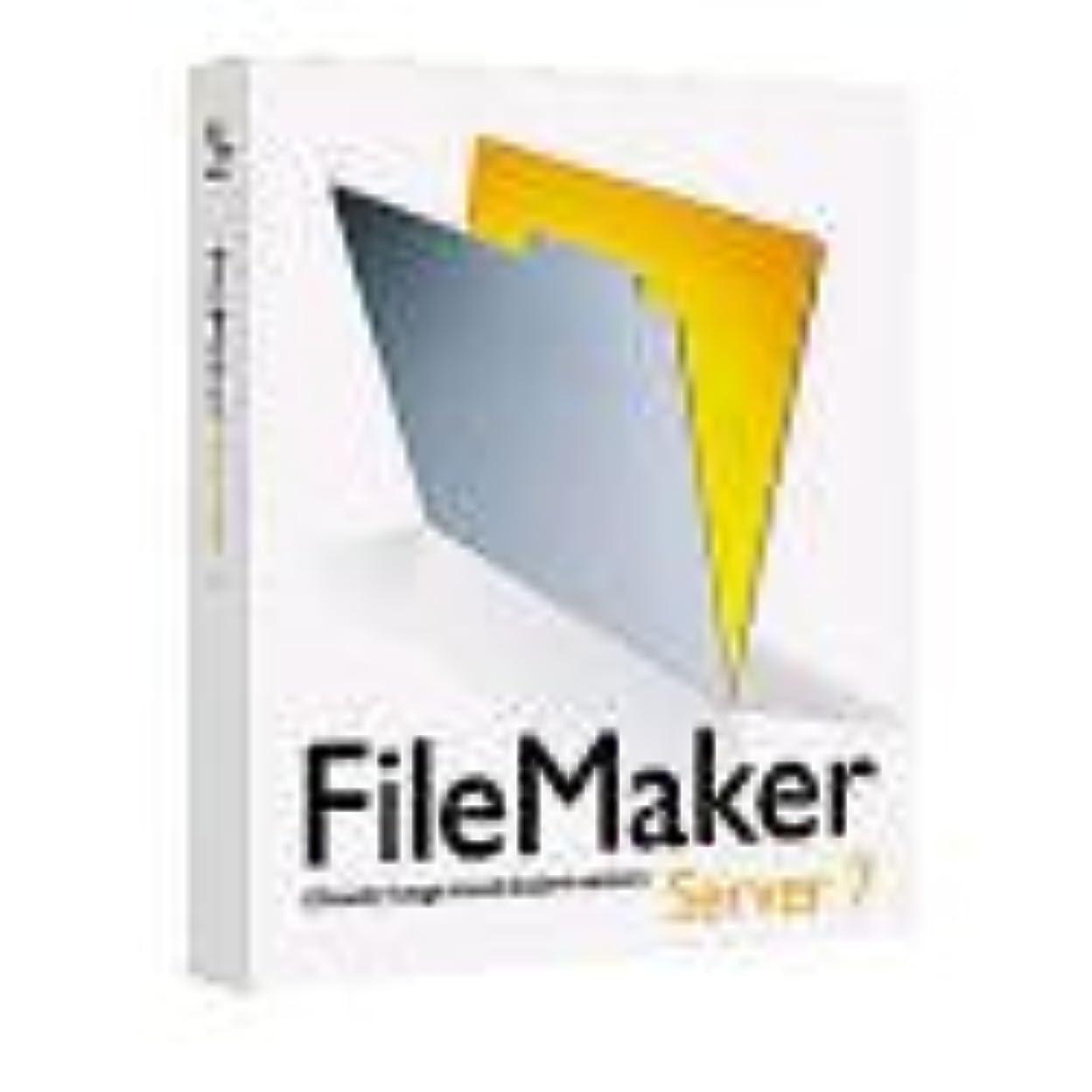 正直印象的な屈辱するFileMaker Server 7 Windows版