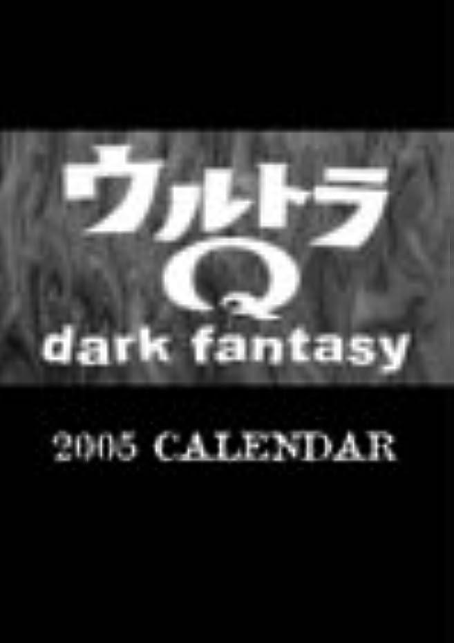 生産的一時停止暴力的なウルトラQ -dark fantasy- 2005年度 カレンダー
