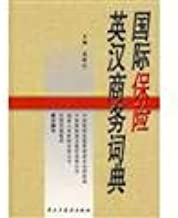 International Insurance English-Chinese Business Dictionary [Paperback]