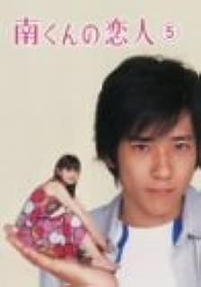 南くんの恋人 第5巻 [DVD]