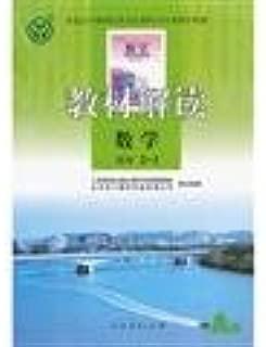 Mathematics textbook interpretation -A version elective 2-1-(Chinese Edition)