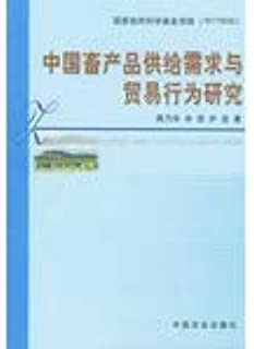 Livestock supply needs and trade behavior research(Chinese Edition)