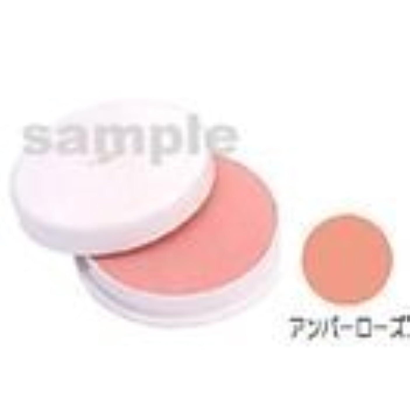 苦情文句王室株式三善 フェースケーキ アンバーローズ