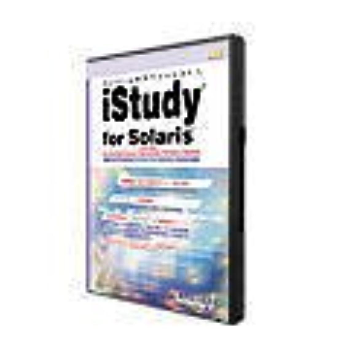頼る風邪をひくスケジュールiStudy for Solaris 310-044 Sun Certified Network Administrator for Solaris (Solaris 9)