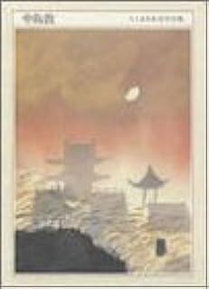 中島敦 (ちくま日本文学全集)