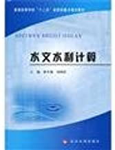 New books water hydrology calculation / Xu Dongmei / Yellow River Conservancy Press(Chinese Edition)