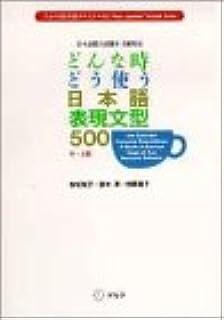 どんな時どう使う 日本語表現文型500―日本語能力試験1・2級対応 (アルクの日本語テキスト)