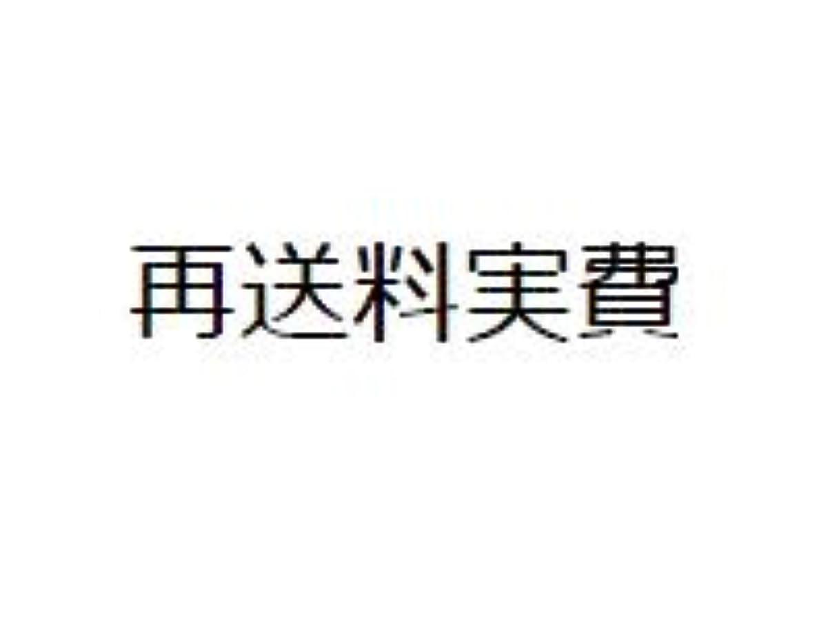 気球うん格差【SABON(サボン)】再送用送料実費 [並行輸入品]