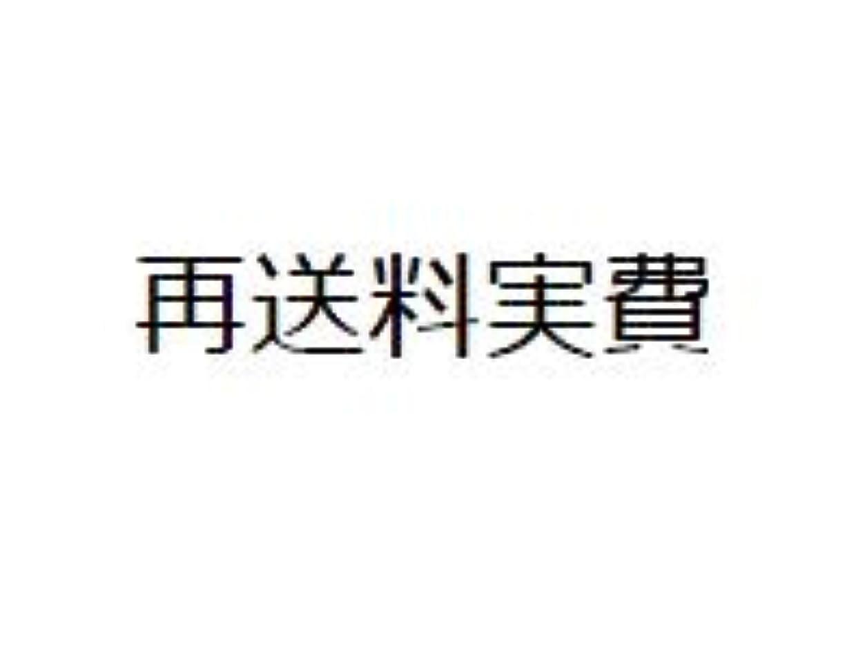 スペルボスエキス【SABON(サボン)】再送用送料実費 [並行輸入品]