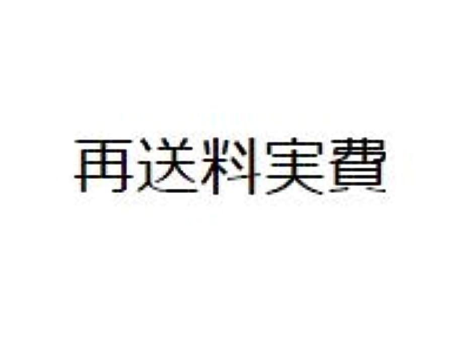 不信くるみ馬鹿【SABON(サボン)】再送用送料実費 [並行輸入品]