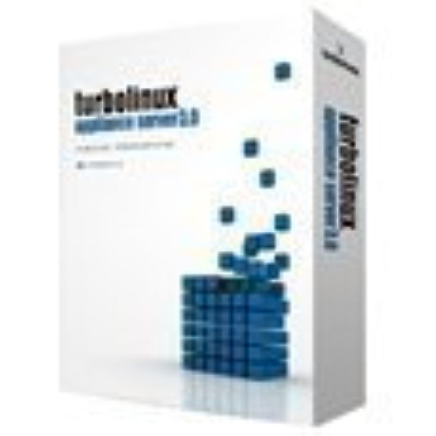 公平折共感するTurbolinux Appliance Server 3.0