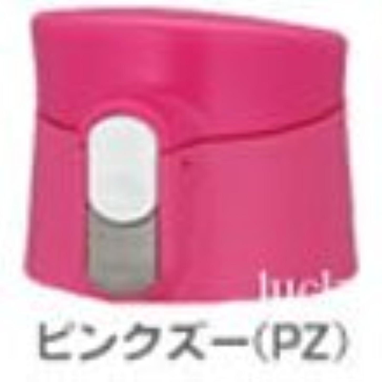 ビヨン裏切るサンプル調乳用ステンレスボトル JMX せんユニット ピンクズー