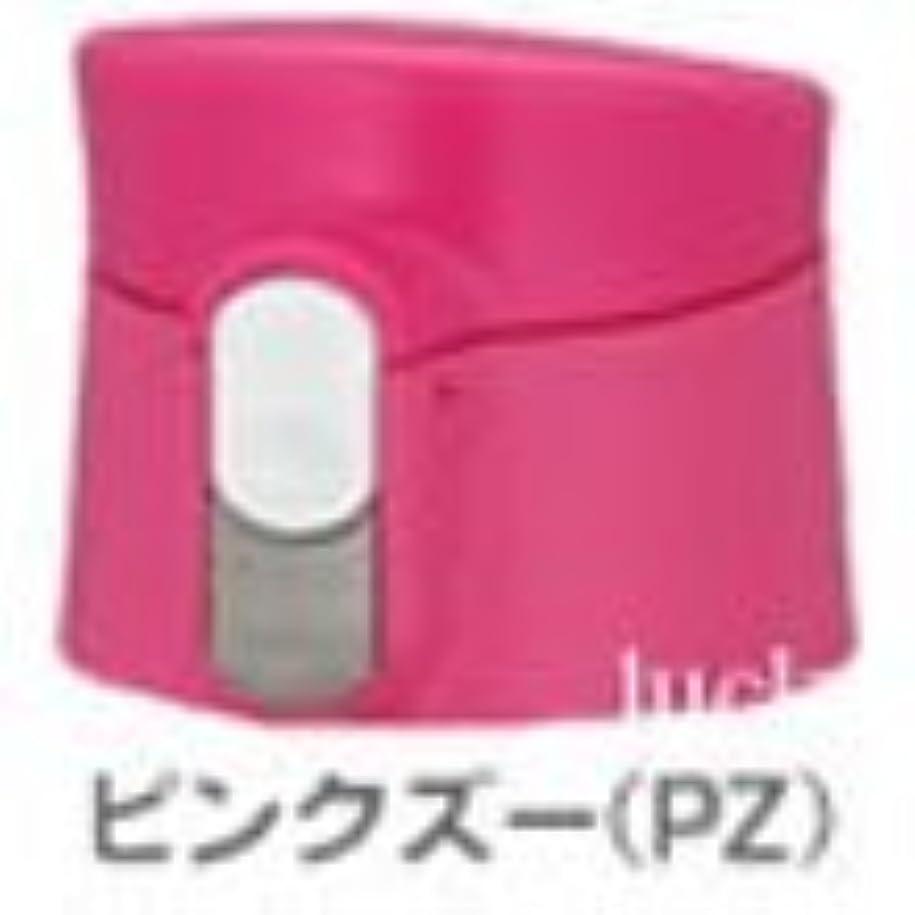 開拓者引き付けるほめる調乳用ステンレスボトル JMX せんユニット ピンクズー