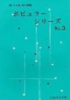琴・十七絃・尺八楽譜 『 ポピュラーシリーズ NO.3 』 野村正峰/著 正絃社 生田流 筝 koto