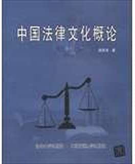 Chinese Legal Culture Studies(Chinese Edition)