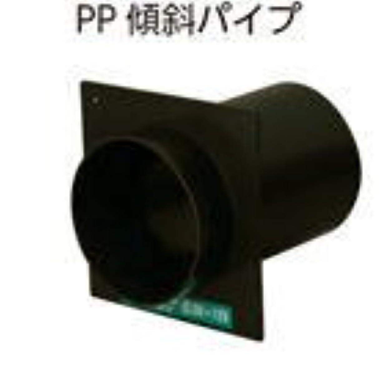 クラック思い出なくなるカナイ PP傾斜パイプ PP-E 100φ×36-129 055-1425