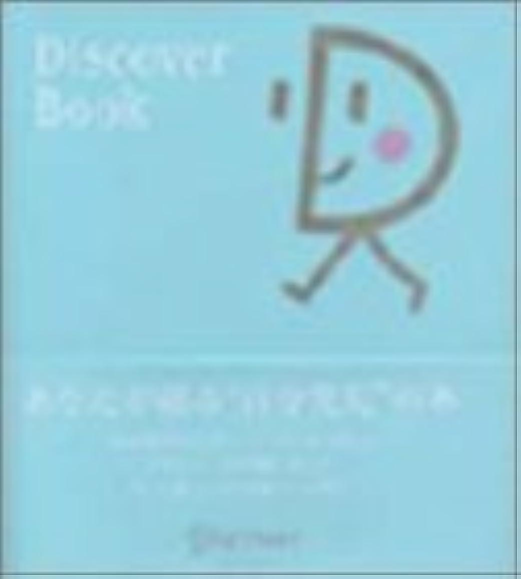 させる先見の明ウェイドDiscover Book B