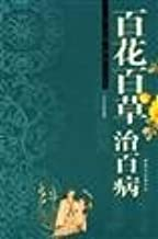 flowers Herbs cure all diseases (paperback)(Chinese Edition)