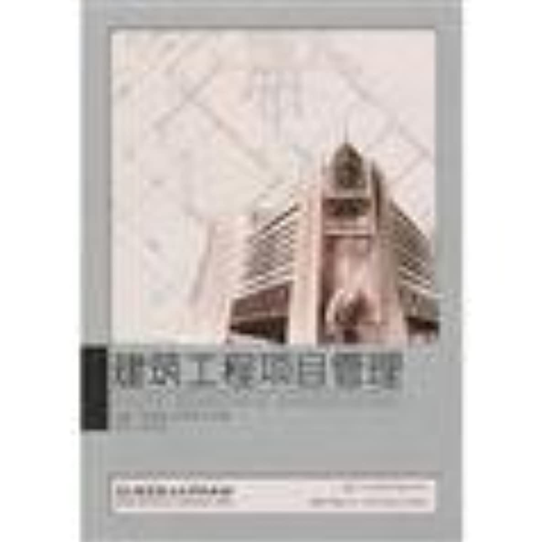 Construction project management [ Liu Xiaoli . GU Yingying . Liu Wenjun editor of Beijing Institute of Technology Press ](Chinese Edition)